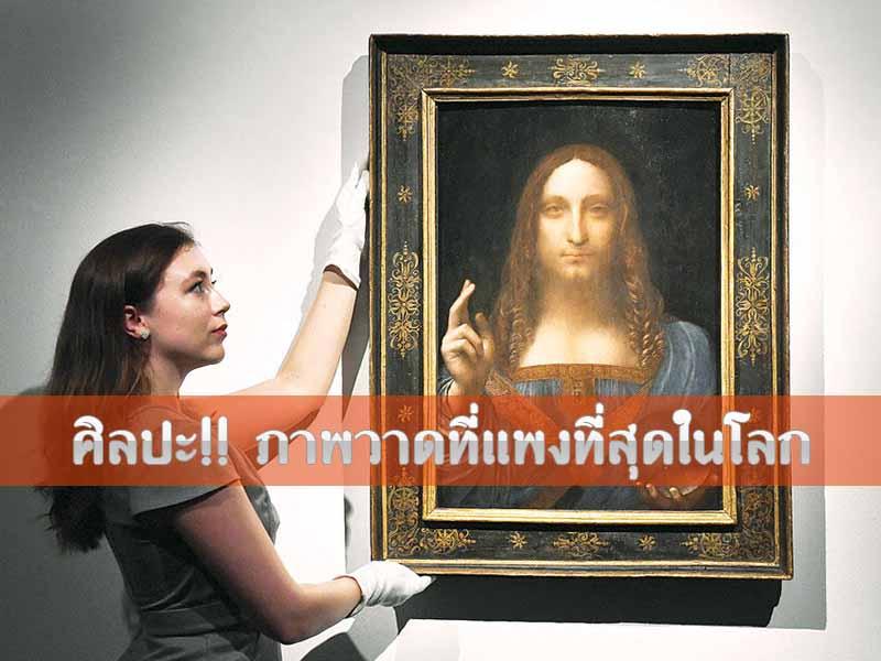 ศิลปะ!! ภาพวาดที่แพงที่สุดในโลก