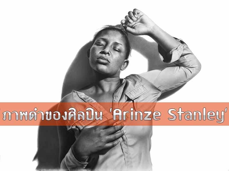 Arinze Stanley
